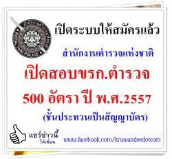 สำนักงานตำรวจแห่งชาติ เปิดสอบขรก.ตำรวจชั้นประทวนเป็นสัญญาบัตร 500 อัตรา พ.ศ.257
