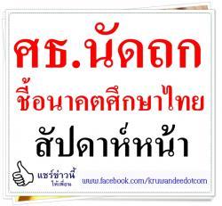 ศธ.นัดถกชี้อนาคตศึกษาไทยสัปดาห์หน้า