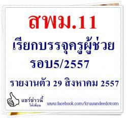 สพม.11 เรียกบรรจุครูผู้ช่วย รอบ5/2557- รายงานตัว 29 สิงหาคม 2557