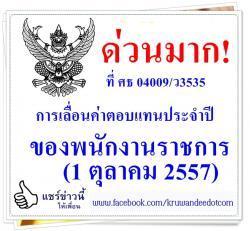 ด่วนที่สุด ที่ ศธ 04009/ว3535 การเลื่อนค่าตอบแทนประจำปีของพนักงานราชการ (1 ตุลาคม 2557)