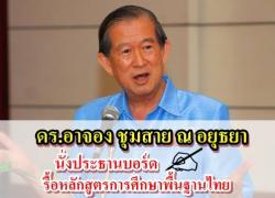 ดร.อาจอง ชุมสาย นั่งประธานบอร์ดรื้อหลักสูตรการศึกษาพื้นฐานไทย