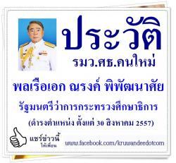 ประวัติ พลเรือเอก ณรงค์ พิพัฒนาศัย รัฐมนตรีว่าการกระทรวงศึกษาธิการ