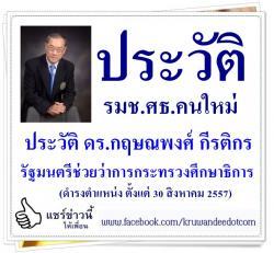 ประวัติ ดร.กฤษณพงศ์ กีรติกร รัฐมนตรีช่วยว่าการกระทรวงศึกษาธิการ