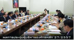 ผลการประชุมผู้บริหารองค์กรหลัก 27/2557 - วันที่ 1 ก.ย.2557