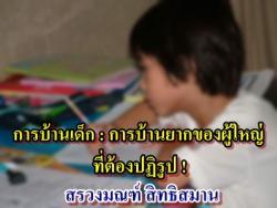 การบ้านเด็ก : การบ้านยากของผู้ใหญ่ที่ต้องปฏิรูป !/สรวงมณฑ์ สิทธิสมาน