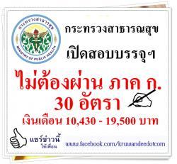 ไม่ต้องผ่าน ภาค ก. 30 อัตรา เงินเดือน 10,430 - 19,500 บาท กระทรวงสาธารณสุข เปิดสอบพนักงานราชการ
