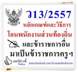 ว13/2557 หลักเกณฑ์และวิธีการโอนพนักงานส่วนท้องถิ่นและข้าราชการอื่น มาเป็นข้าราชการครูฯ