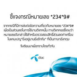 *234*9# Dtac ชี้แจงไม่ใช่ส่วนลดค่าโทร