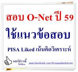 สอบ O-Net ปี 59 ใช้แนวข้อสอบ PISA Liked เน้นคิดวิเคราะห์