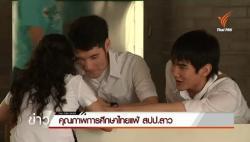 ข่าวThai PBS : คุณภาพการศึกษาไทยแพ้ สปป.ลาว