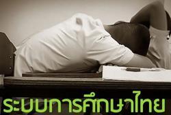 """วิกฤติ! การศึกษาไทยรั้งท้ายอาเซียน  """"ลาว-เขมร"""" แซง - อดีตเลขาฯ สกอ.รับแพ้ลาวแล้ว"""