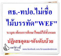"""ศธ.-ทปอ.ไม่เชื่อไม้บรรทัด""""WEF"""" ระบุสะท้อนการศึกษาไทยมิได้ทั้งหมด-ปฏิเสธอุดมฯอันดับบ๊วย"""