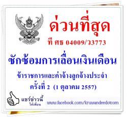 ด่วนที่สุด ที่ ศธ 04009/ว3773 ซักซ้อมการเลื่อนเงินเดือนข้าราชการและค่าจ้างลูกจ้างประจำ ครั้งที่ 2(1 ตุลาคม 2557)