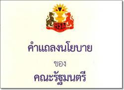 คำแถลงนโยบายของคณะรัฐมนตรี - วันศุกร์ที่ 12 กันยายน 2557