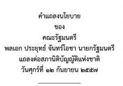 คำแถลงนโยบายของคณะรัฐมนตรี พลเอกประยุทธ จันทร์โอชา นายกรัฐมนตรี แถลงต่อ สนช. ฉบับเต็ม