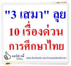"""""""3 เสมา""""ลุย 10 เรื่องด่วนการศึกษาไทย"""