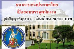 ธนาคารแห่งประเทศไทย เปิดสอบบรรจุพนักงาน วุฒิปริญญาตรีทุกสาขา เงินเดือน 28,500 บาท