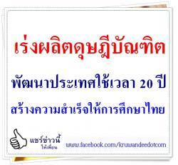 เร่งผลิตดุษฎีบัณฑิตพัฒนาประเทศใช้เวลา 20 ปี สร้างความสำเร็จให้การศึกษาไทย