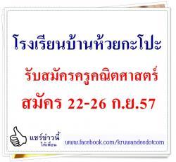โรงเรียนบ้านห้วยกะโปะ เปิดสอบครูคณิตศาสตร์ สมัคร 22-26 ก.ย.57