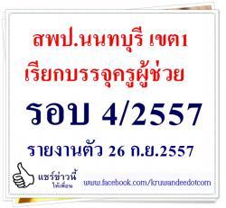 สพป.นนทบุรี เขต 2 เรียกบรรจุครู รอบ 4/2557 อีก 5 อัตรา