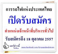 การรถไฟแห่งประเทศไทย เปิดสอบตำแหน่งเจ้าหน้าที่บริหารทั่วไป รับสมัครถึง 18 ตุลาคม 2557