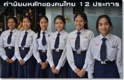 บทกลอนค่านิยมหลักของคนไทย 12 ประการ