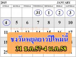 ชงวันหยุดยาวปีใหม่นี้ 31 ธ.ค.57-4 ม.ค.58
