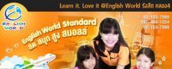 English World รับสมัคร English Teacher (Full-Time) เงินเดือน 13,000-20,000 บาท