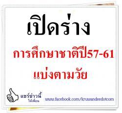เปิดร่างการศึกษาชาติปี57-61แบ่งตามวัย