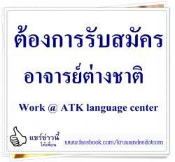 ต้องการรับสมัคร อาจารย์ต่างชาติ Work @ ATK language center