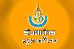 โรงเรียนทีปังกรวิทยาพัฒน์(มัธยมวัดหัตถสารเกษตร)ในพระราชูปถัมภ์ฯ รับสมัครครูดนตรีไทย