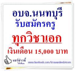 อบจ.นนทบุรี รับสมัครครูทุกวิชาเอก เงินเดือน 15,000 บาท