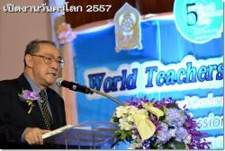 เปิดงานวันครูโลก 2557