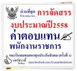 การจัดสรรงบประมาณปี 2558 ค่าตอบแทนพนักงานราชการและเงินสมทบกองทุนประกันสังคม (ครั้งที่ 1)