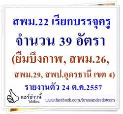 สพม.22 เรียกบรรจุครู 39 อัตรา (ยืมบึงกาฬ, สพม.26, สพม.29, สพป.อุดรธานี เขต 4) - รายงานตัว 24 ต.ค.2557