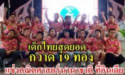 เด็กไทยสุดยอดกวาด 19 ทอง แข่งคณิตศาสตร์นานาชาติ ที่อินเดีย