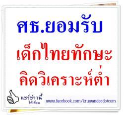 ศธ.ยอมรับเด็กไทยทักษะคิดวิเคราะห์ต่ำ