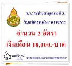 ราชประชานุเคราะห์ 31 รับสมัครพนักงานราชการ ครู 2 อัตรา เงินเดือน 18,000.-บาท