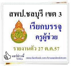 ขยับแล้ว! สพป.ชลบุรี เขต 3 เรียกบรรจุครู - รายงานตัว 27 ตุลาคม 2557