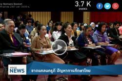 ขาดแคลนครูดี ปัญหาการศึกษาไทย