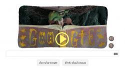 รอดู Doodle Google ในวันฮัลโลวีน ปี 2557 (Halloween 2014)