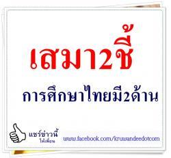 เสมา2ชี้การศึกษาไทยมี2ด้าน