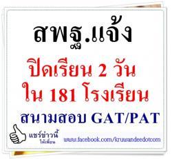 สพฐ.แจ้งปิดเรียน 2 วันใน 181 โรงเรียนสนามสอบ GAT/PAT