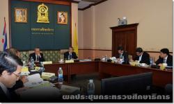 ผลประชุมกระทรวงศึกษาธิการ 7/2557 - วันที่ 6 พฤศจิกายน 2557