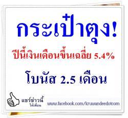 กระเป๋าตุง! ปีนี้เงินเดือนขึ้นเฉลี่ย 5.4% โบนัส 2.5 เดือน