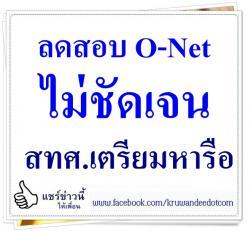 ลดสอบ O-Net ไม่ชัดเจน สทศ.เตรียมหารือ