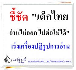 """ชี้ชัด """"เด็กไทย อ่านไม่ออก ไปต่อไม่ได้"""" เร่งเครื่องปฏิรูปการอ่าน"""