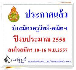 สพป.บุรีรัมย์ เขต 4 รับสมัครครูวิทย์-คณิตฯ จำนวน 3 อัตรา - สนใจสมัคร 10-16 พ.ย.2557