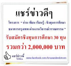 รับสมัครชิงทุนการศึกษา 30 ทุน รวมกว่า 2,000,000 บาท