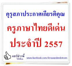 คุรุสภาประกาศเกียรติคุณครูภาษาไทยดีเด่น ประจำปี 2557